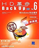 HD革命/BackUp Ver.6 Std 乗り換え版