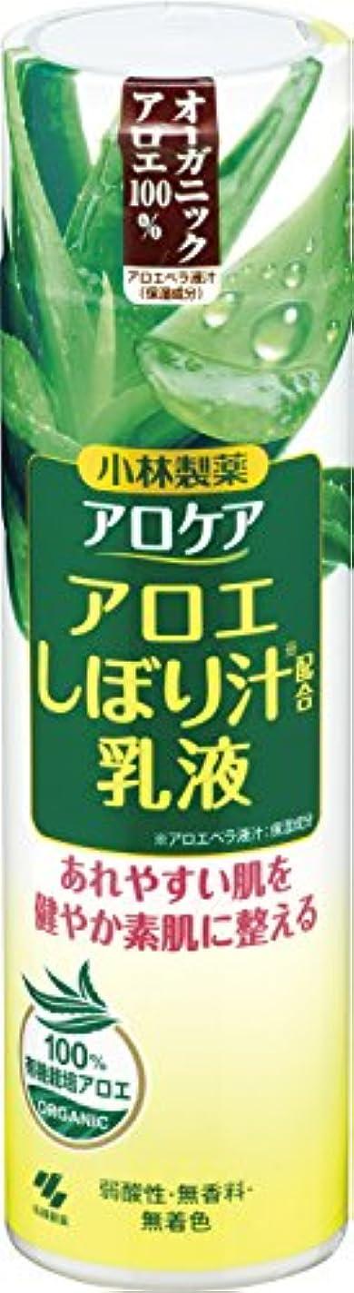 保証金汚す簡単なアロケア アロエしぼり汁配合乳液 オーガニックアロエ100% 180ml