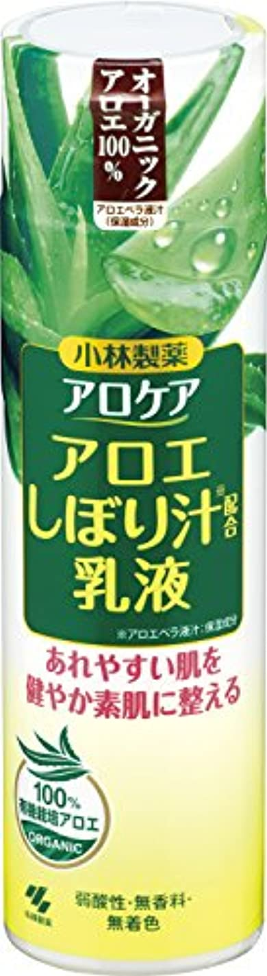 満員オーバードロー文明アロケア アロエしぼり汁配合乳液 オーガニックアロエ100% 180ml