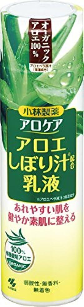 君主置き場抵抗力があるアロケア アロエしぼり汁配合乳液 オーガニックアロエ100% 180ml