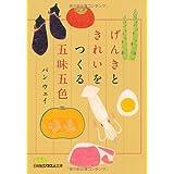 げんきときれいをつくる五味五色 (日経ビジネス人文庫)