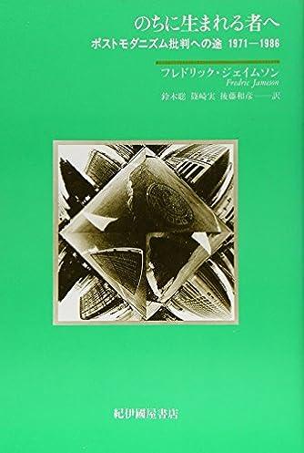 のちに生まれる者へ―ポストモダニズム批判への途 1971‐1986