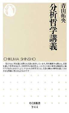 分析哲学講義 (ちくま新書)