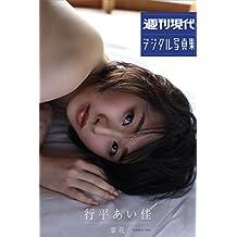 行平あい佳「掌花」 週刊現代デジタル写真集