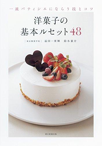 一流パティシエにならう技とコツ 洋菓子の基本ルセット48