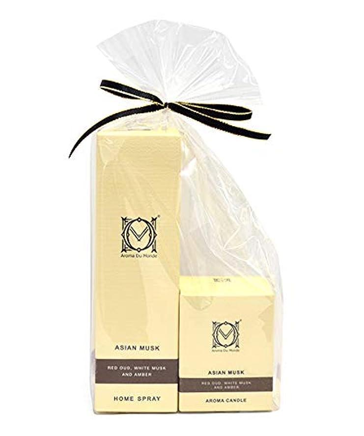 ひどくスチュアート島昇るホームスプレー&キャンドル アジアンムスク セット Aroma Du Monde/ADM Home Spray & Candle Asian Musk Set 81152