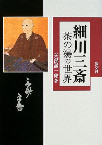 細川三斎―茶の湯の世界の詳細を見る