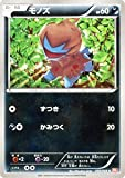 ポケモンカード BW2 【モノズ】【C】 《レッドコレクション》