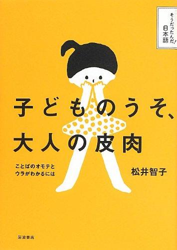 子どものうそ、大人の皮肉――ことばのオモテとウラがわかるには (そうだったんだ!日本語)の詳細を見る