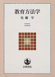 教育方法学 (岩波テキストブックス)