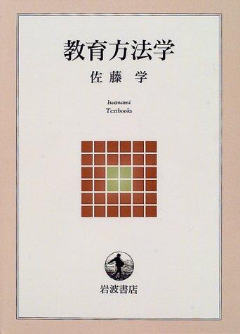 教育方法学 (岩波テキストブックス)の詳細を見る