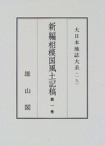 新編相模国風土記稿 (6巻+索引巻) (大日本地誌大系)