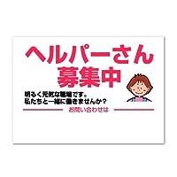 ポスター 【ヘルパーさん募集中】 介護ヘルパー募集用 パウチラミネート (B3サイズ)