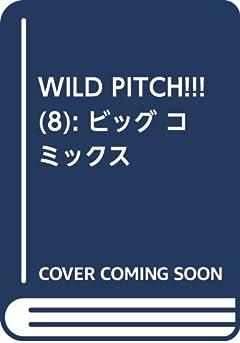 WILD PITCH!!! 8 (ビッグコミックス)