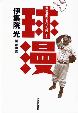 球漫―野球漫画シャベリたおし!の詳細を見る