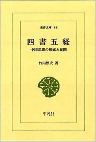 四書五経―中国思想の形成と展開 (東洋文庫 (44))の詳細を見る