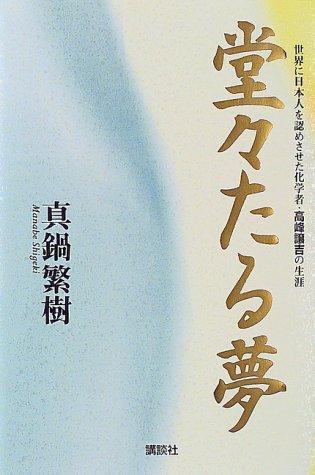 堂々たる夢―世界に日本人を認めさせた化学者・高峰譲吉の生涯