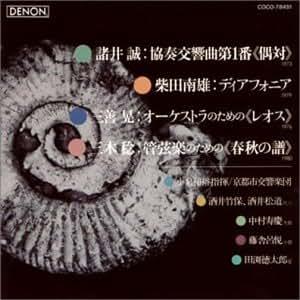 諸井誠:協奏的交響曲