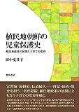 植民地朝鮮の児童保護史: 植民地政策の展開と子育ての変容
