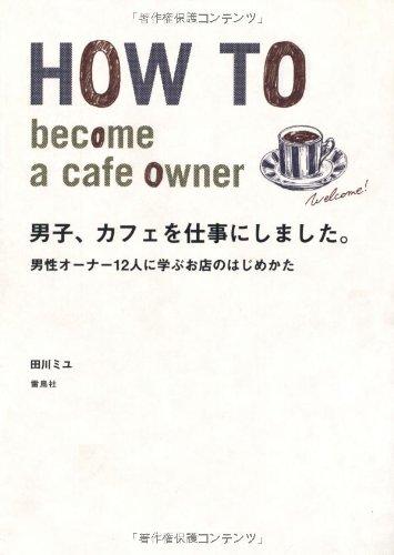 男子、カフェを仕事にしました。―男性オーナー12人に学ぶお店のはじめかたの詳細を見る