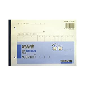 コクヨ 納品書 複写伝票 B6 横型 7行 50組 ウ-321N