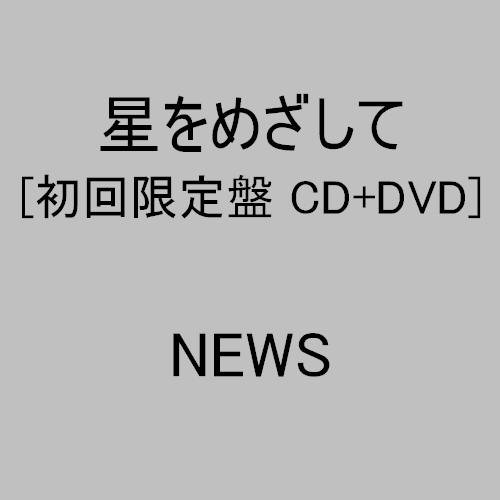 星をめざして(初回生産限定盤)(DVD付)