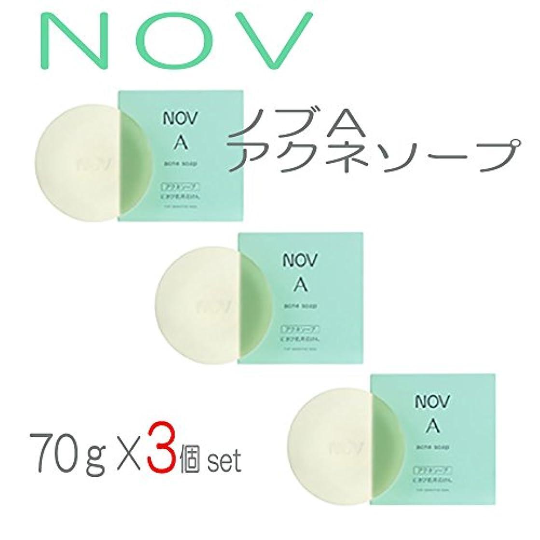 柔和パイプに付けるNOV ノブ A アクネソープ 3個セット 医薬部外品