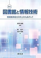 改訂 図書館と情報技術:情報検索能力の向上をめざして