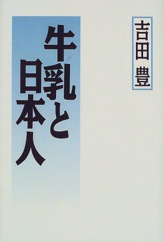 牛乳と日本人