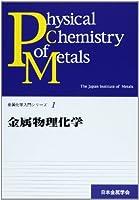 金属物理化学 (金属化学入門シリーズ)
