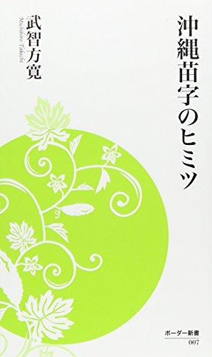 沖縄苗字のヒミツ (ボーダー新書)の詳細を見る