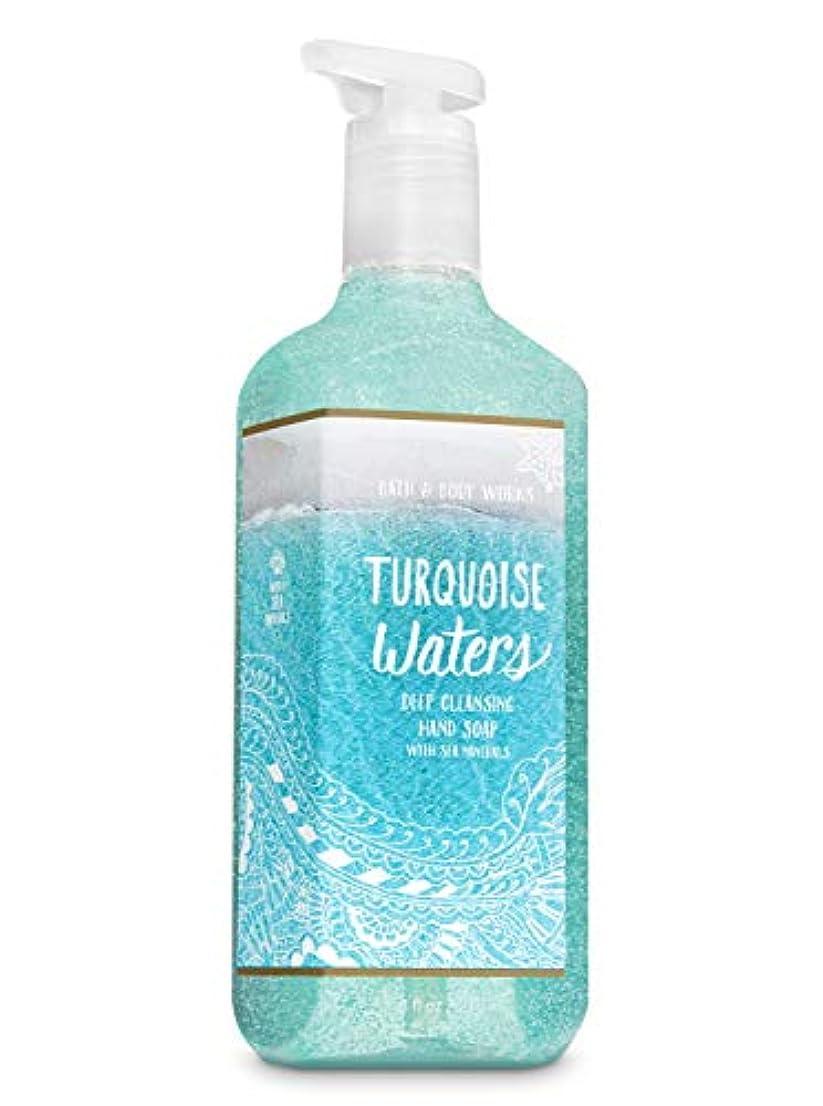 ギャングスター名門踏み台バス&ボディワークス ターコイズウォーター ディープクレンジングハンドソープ Turquoise Waters Deep Cleansing Hand Soap