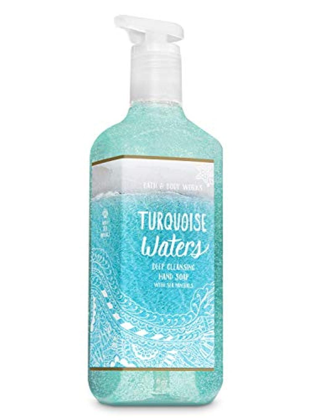 拡張達成可能危険を冒しますバス&ボディワークス ターコイズウォーター ディープクレンジングハンドソープ Turquoise Waters Deep Cleansing Hand Soap
