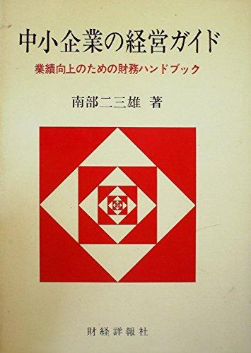 中小企業の経営ガイド (1974年)