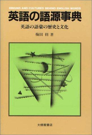 英語の語源事典―英語の語彙の歴史と文化の詳細を見る
