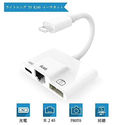 Lightning to RJ45 イーサネット LAN有線 ネットワーク アダプタ 3in1 Lightning USBカメラ アダプタ 写真/ビデオ転送 ライトニング to RJ45 イーサネット有線 LAN 変換 アダプター 海外旅行コンパクト OTG機能 SDカードリーダー キーボード接続可能 電源不要 iPhone iPad など対応 MASAYA