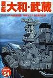 戦艦「大和・武蔵」―ディテールを徹底検証!今明かされる巨艦の全貌 (〈歴史群像〉太平洋戦史シリ...