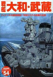 戦艦「大和・武蔵」—ディテールを徹底検証!今明かされる巨艦の全貌 (〈歴史群像〉太平洋戦史シリーズ (54))