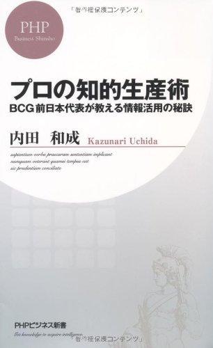 プロの知的生産術 BCG前日本代表が教える情報活用の秘訣 (PHPビジネス新書)の詳細を見る