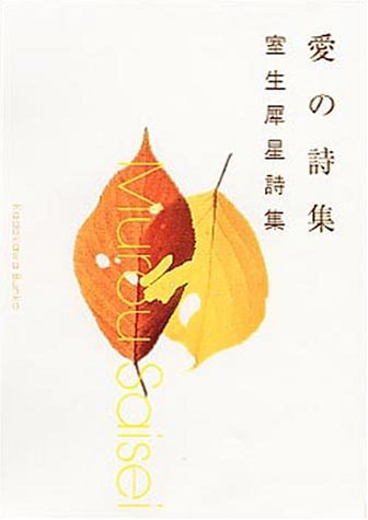 愛の詩集―室生犀星詩集 (角川文庫)
