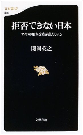 拒否できない日本 アメリカの日本改造が進んでいる (文春新書)