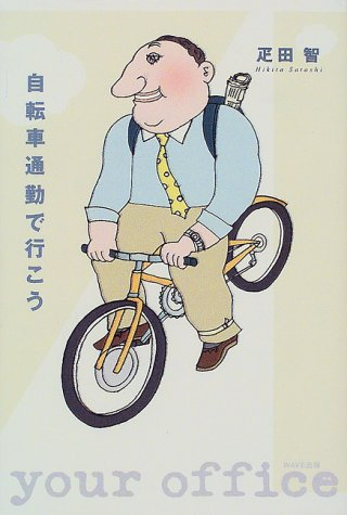 自転車通勤で行こうの詳細を見る