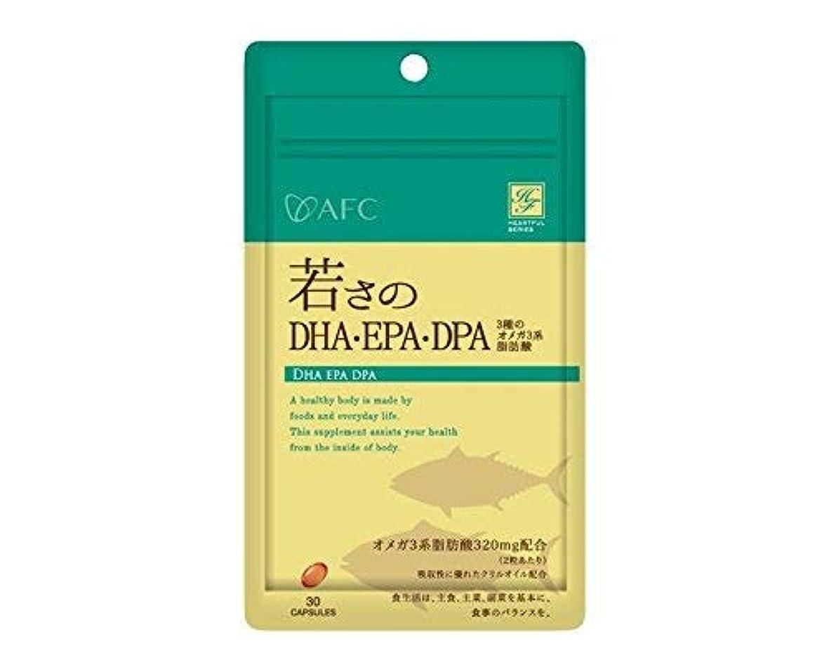 費用快適型エーエフシー ハートフル 若さのDHA?EPA?DPA30粒 × 4個セット