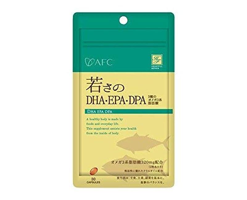 しなやかぴったり追い出すエーエフシー ハートフル 若さのDHA?EPA?DPA30粒 × 4個セット
