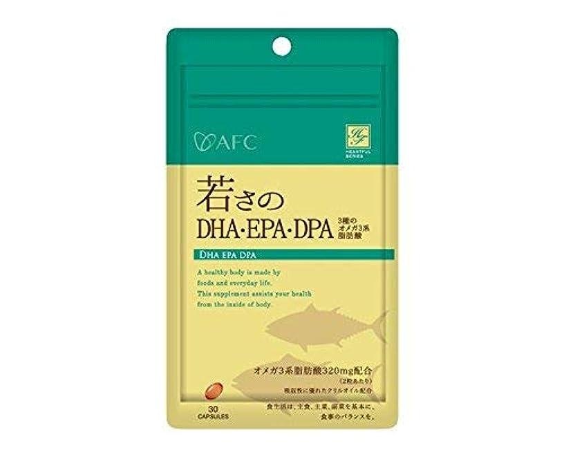 許す除外するシンポジウムエーエフシー ハートフル 若さのDHA?EPA?DPA30粒 × 2個セット
