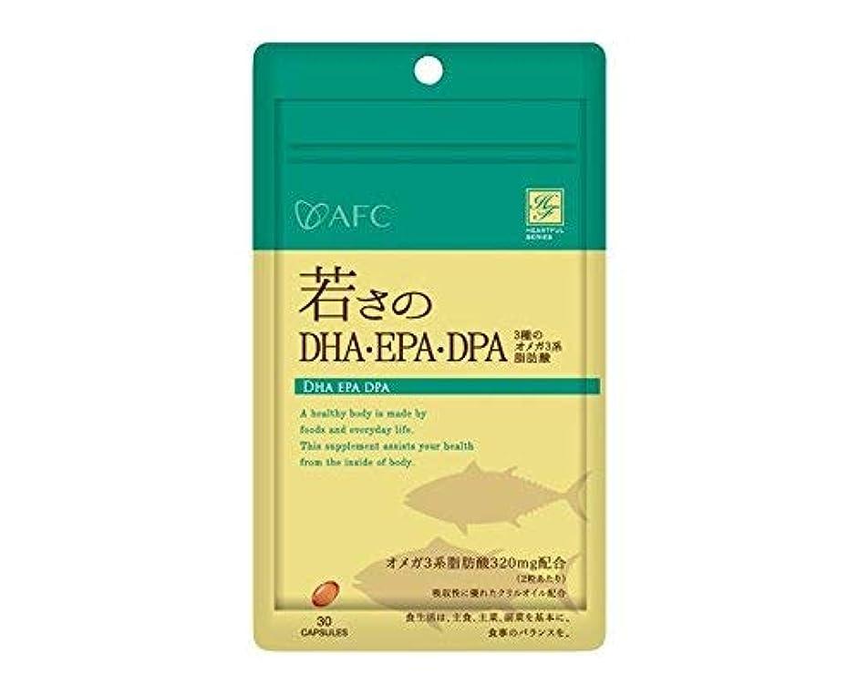 床凝縮する然としたエーエフシー ハートフル 若さのDHA?EPA?DPA30粒 × 60個セット