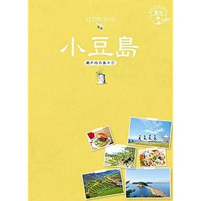 13 地球の歩き方JAPAN 島旅 小豆島 瀬戸内の島々� (地球の歩き方JAPAN島旅)