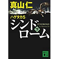 ハゲタカ 5 シンドローム(下) (講談社文庫)
