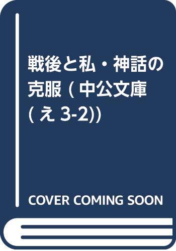 [画像:戦後と私・神話の克服 (中公文庫 (え3-2))]