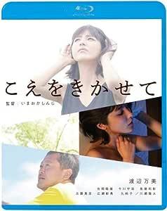 こえをきかせて [Blu-ray]